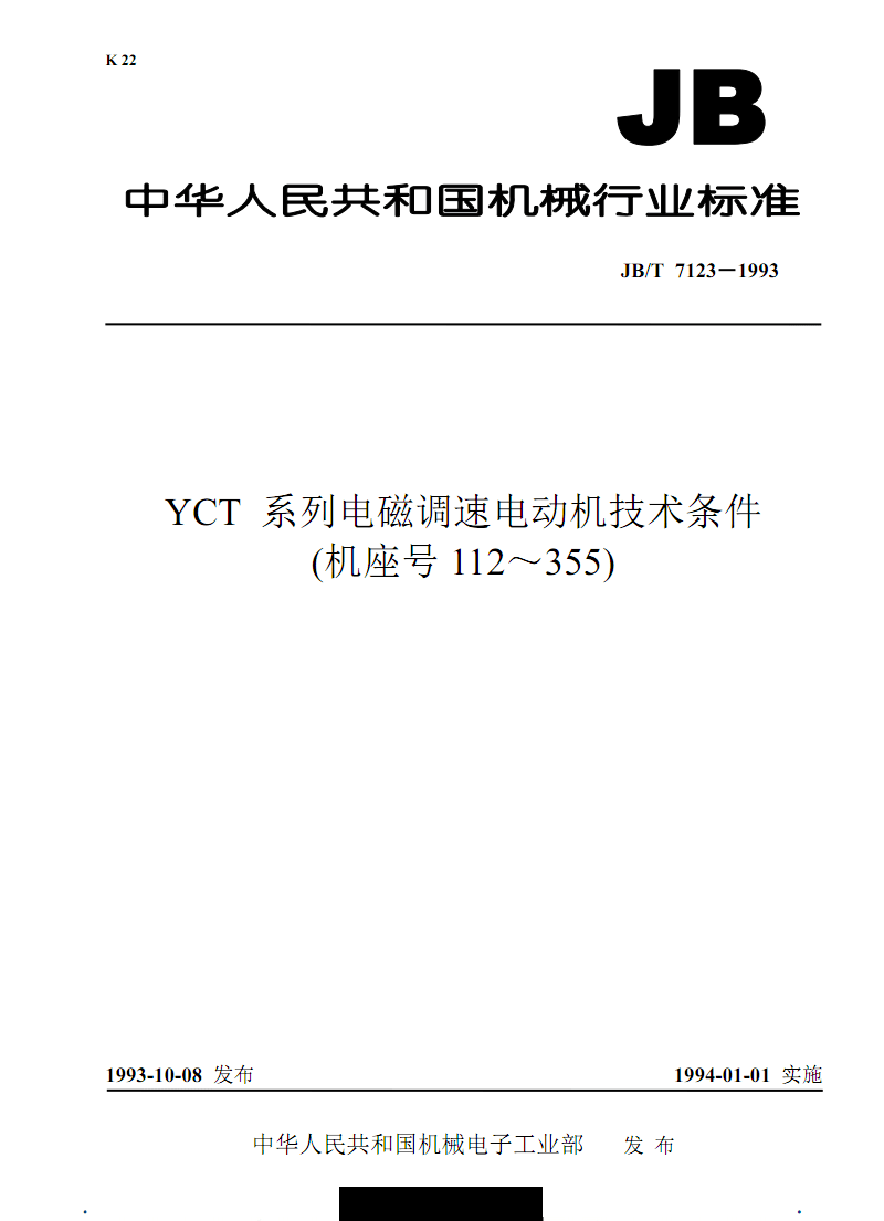 JBT7123--YCT系列电磁调速电动机技术条件(机座号112~355).pdf