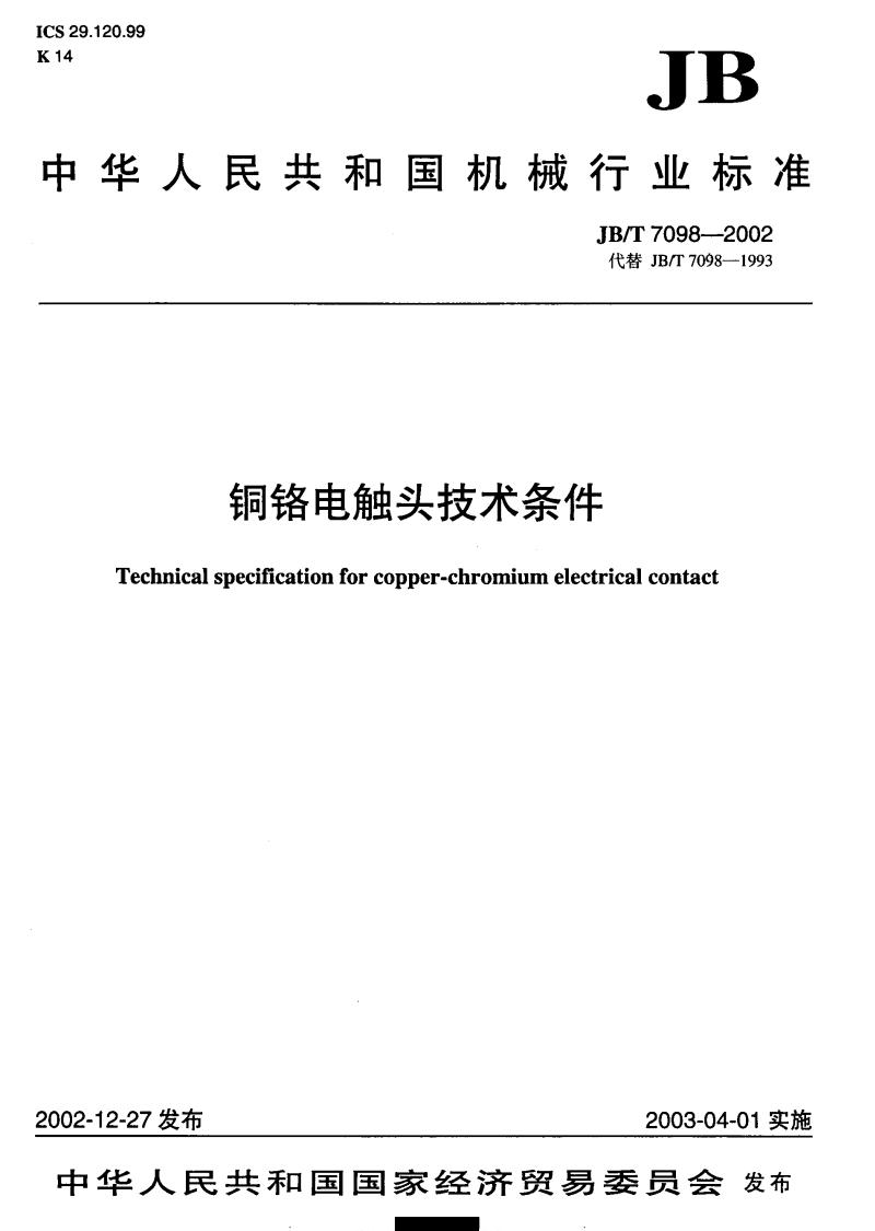 JBT7098--铜铬电触头技术条件.pdf