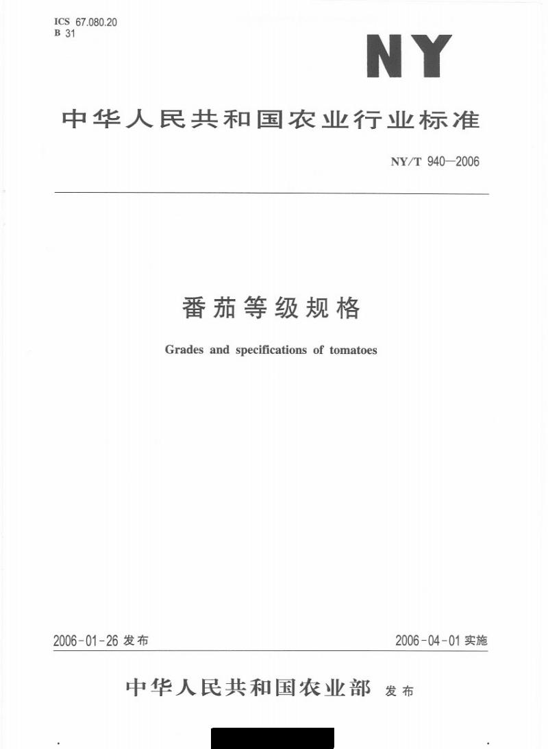 NYT940--番茄等级规格.pdf