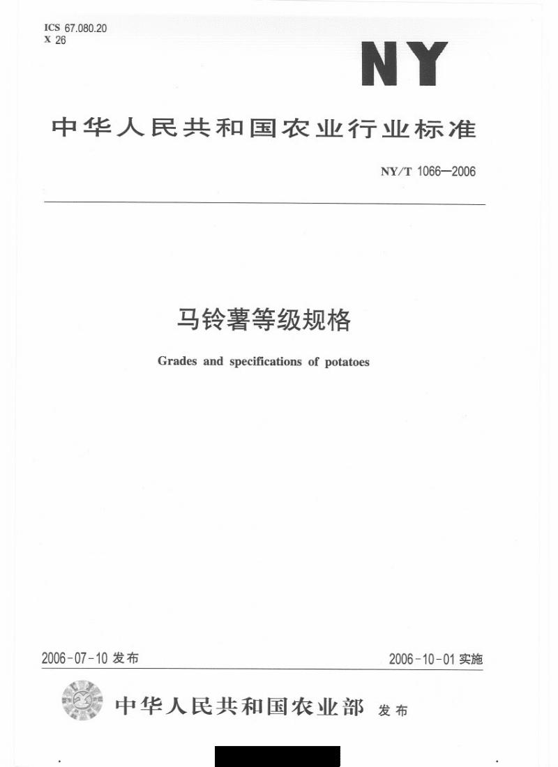 NYT1066--马铃薯等级规格.pdf