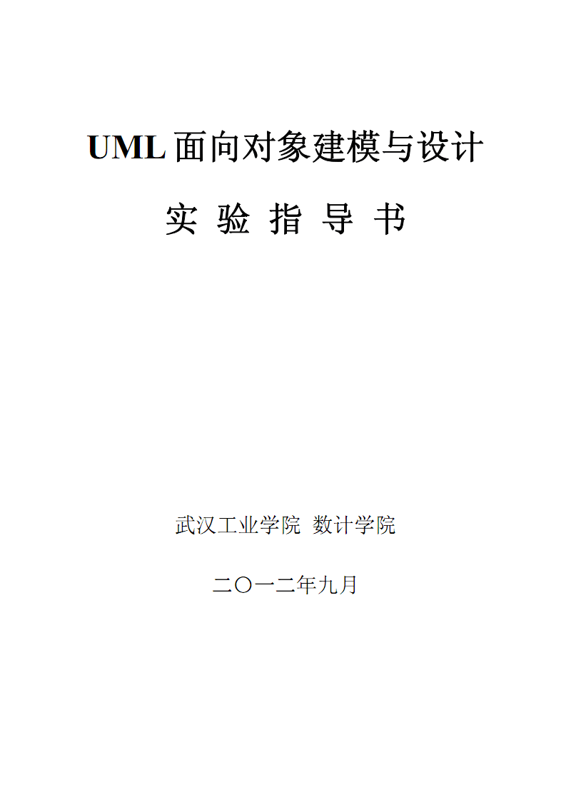 UML面向对象建模与设计实验指导书.pdf