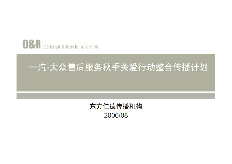 东方仁德:一汽-大众售后服务秋季关爱行动整合传播计划.pdf
