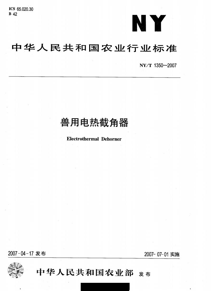 NYT1350--兽用电热截角器.pdf
