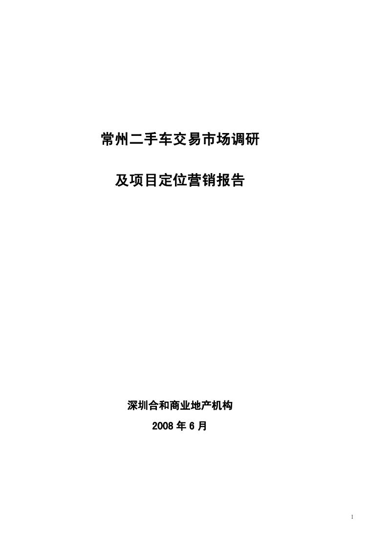 常州二手车交易市场调研及项目定位营销报告.pdf