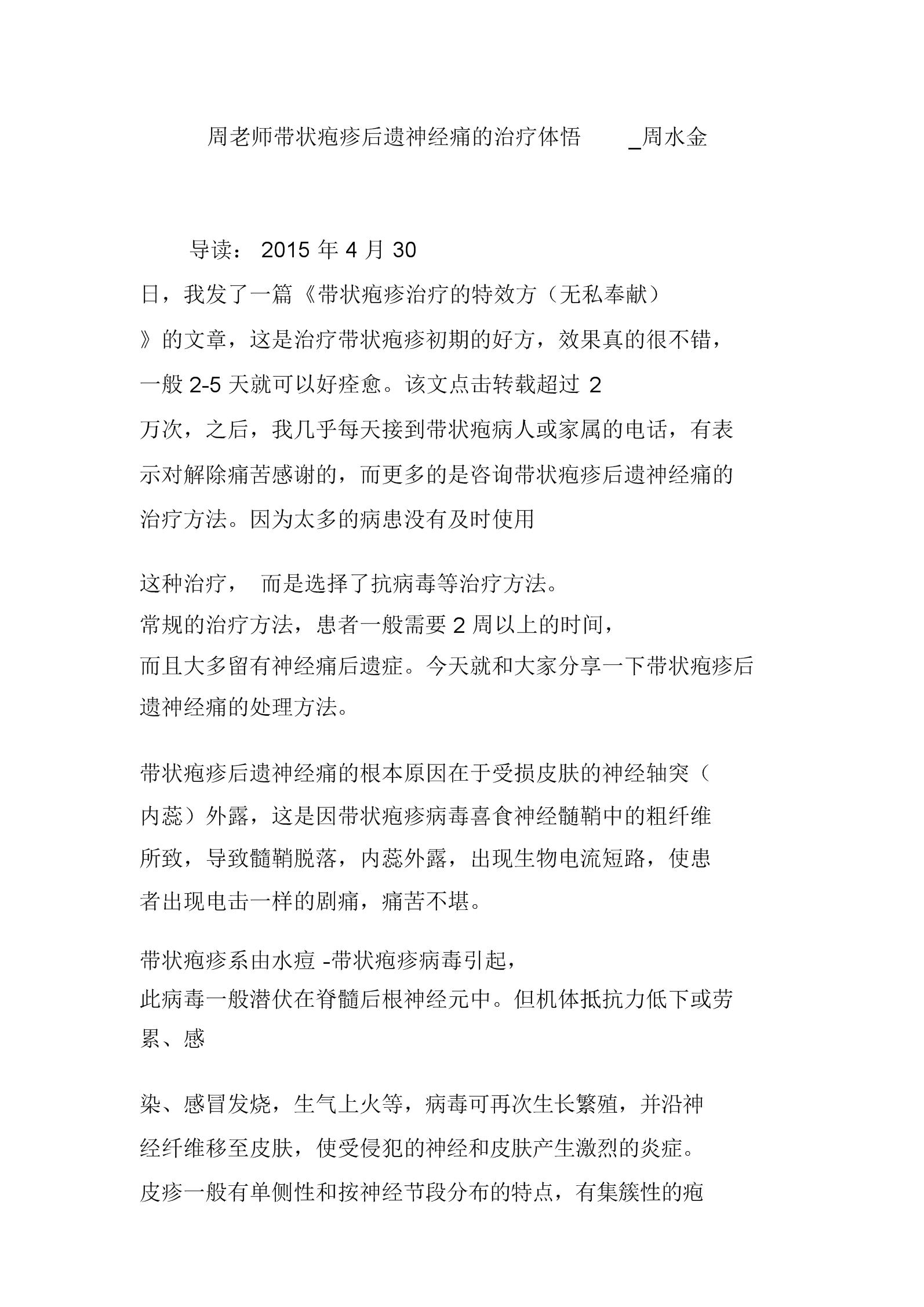 周老师带状疱疹后遗神经痛的治疗体悟_周水金.doc