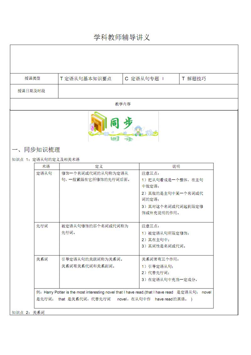 高中英语语法:定语从句教学案 .pdf