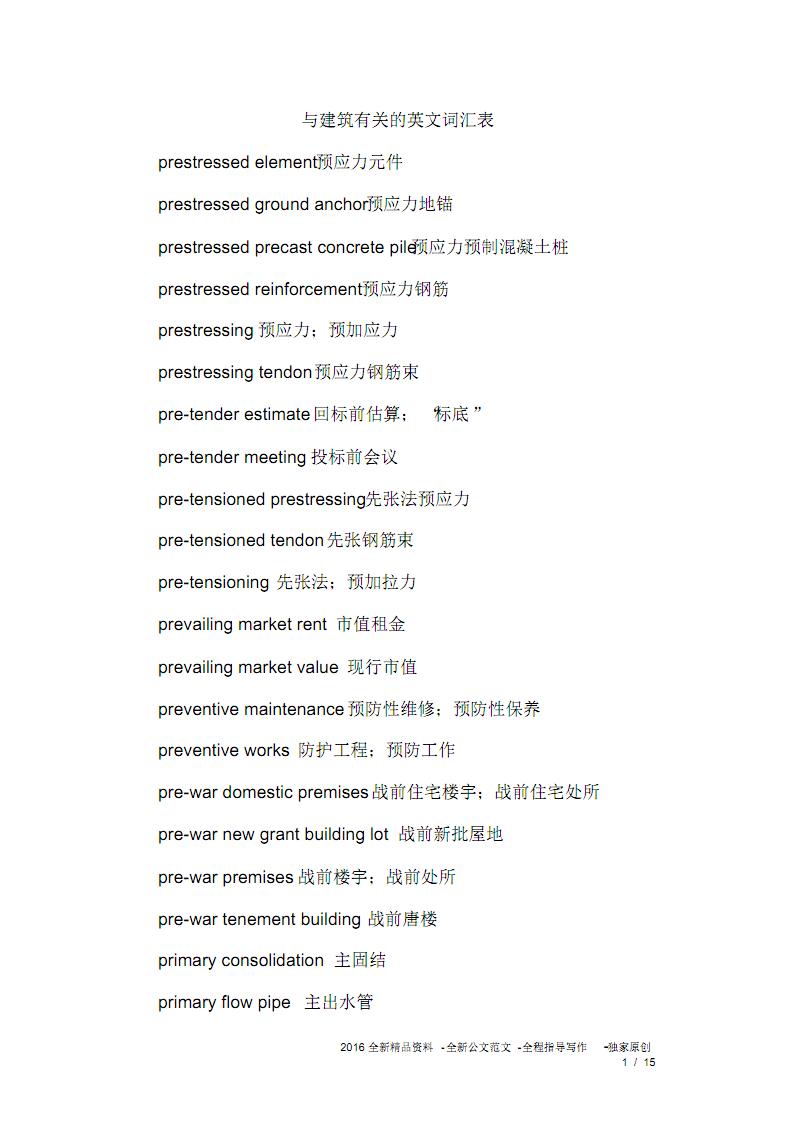 建筑英文词汇表 .pdf