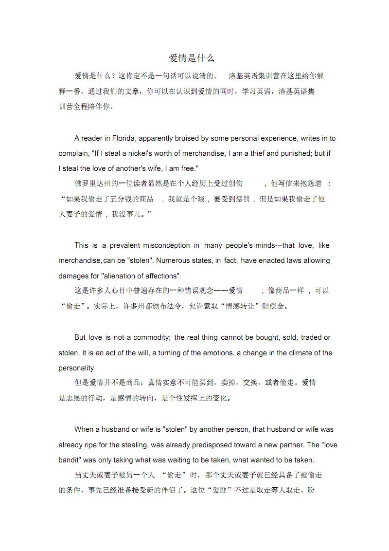 洛基英语集训营精选文章 .pdf