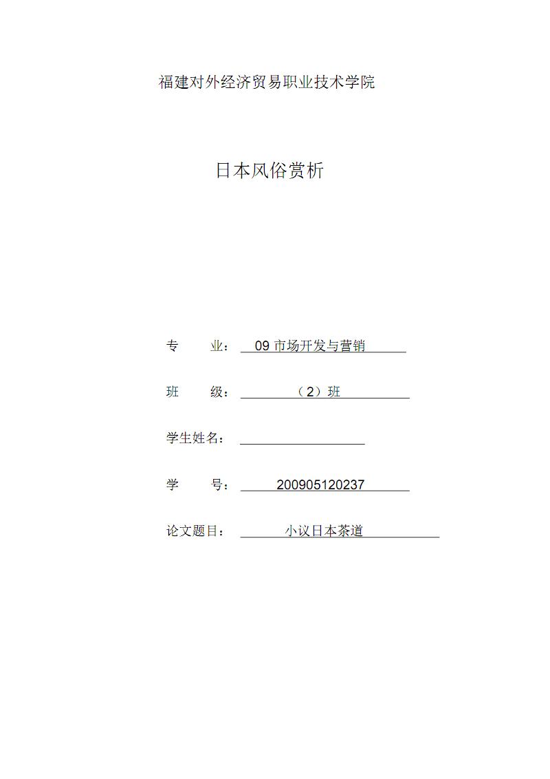 小议日本茶道 .pdf