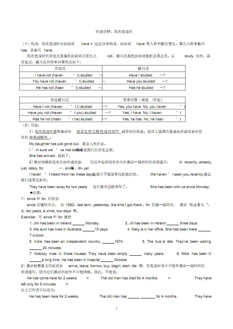 英语语法专项:现在完成时练习题及答案(教师版) .pdf