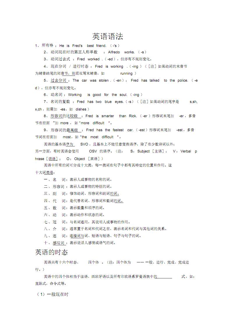 中学英语语法、短语大全 .pdf
