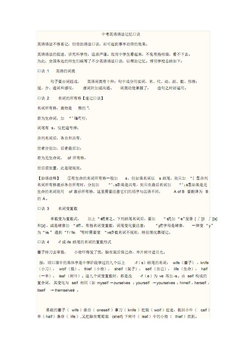 中考英语语法记忆口诀 .pdf