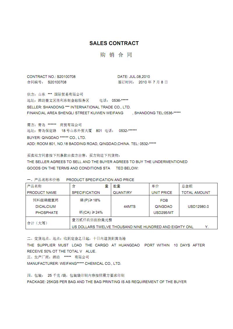 中英文购销合同 .pdf