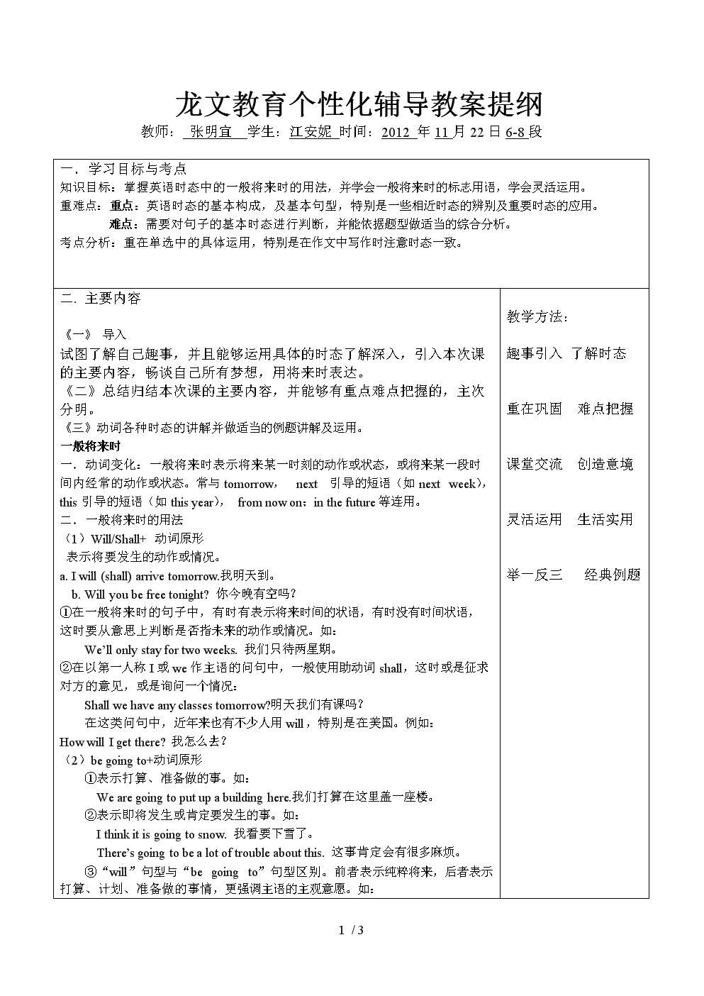 英语时态教案.doc