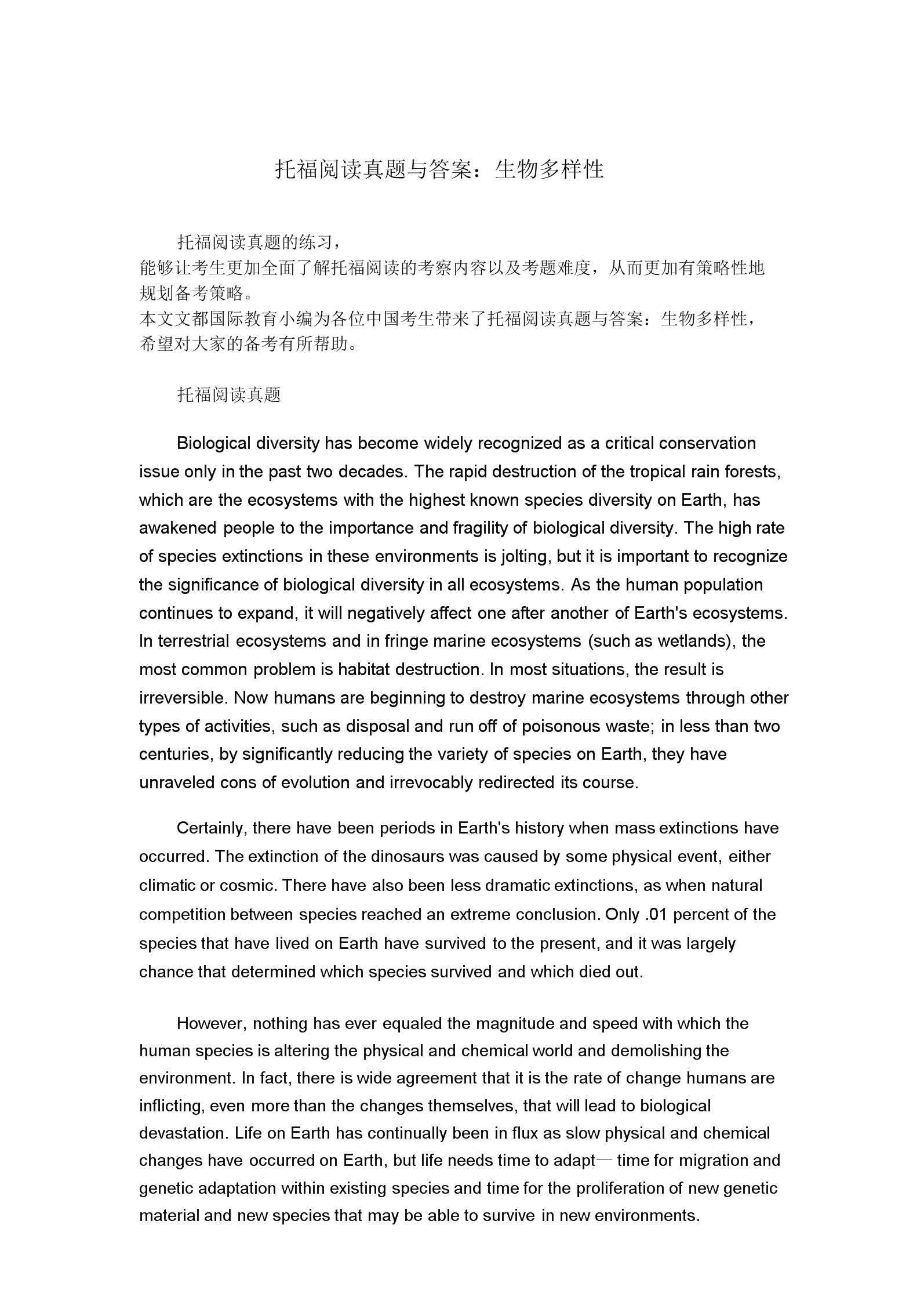 托福阅读真题与答案:生物多样性.doc