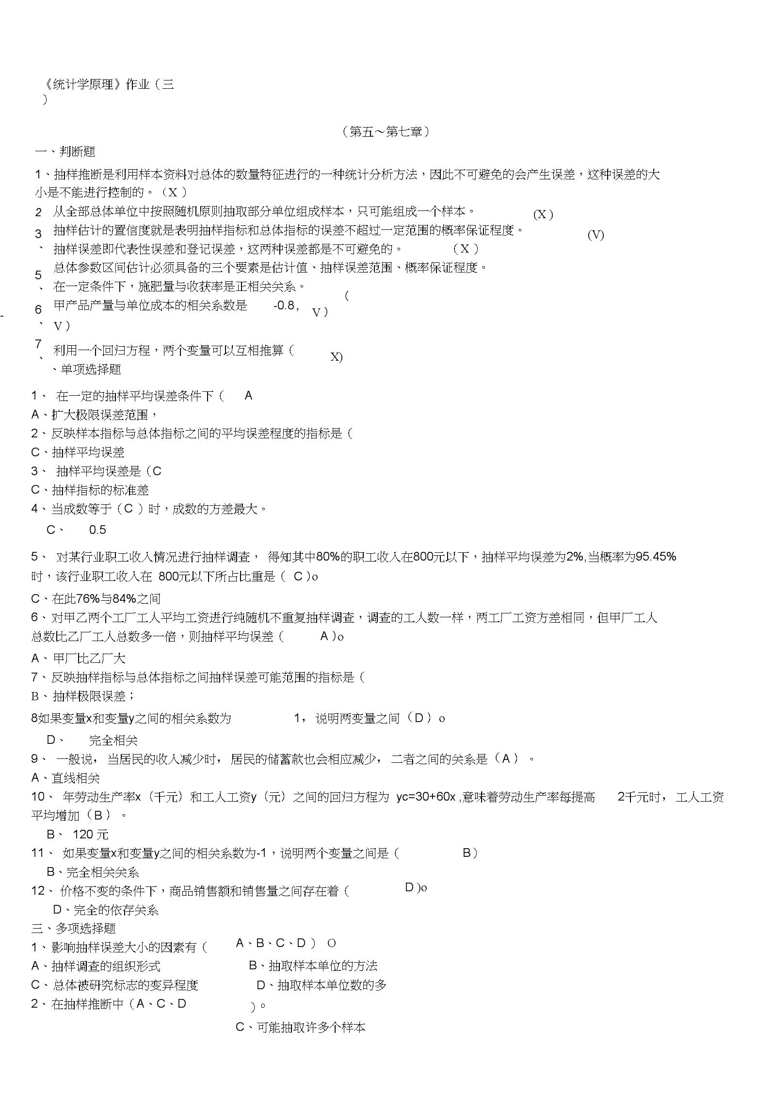 2013年中央电大统计学原理形成性考核册作业三仅含正确答案.docx