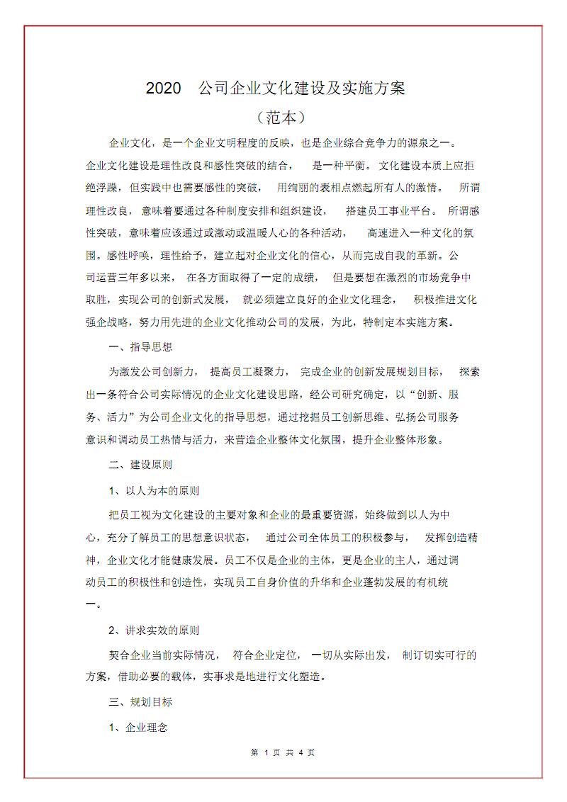 2020公司企业文化建设及实施方案(范本).pdf