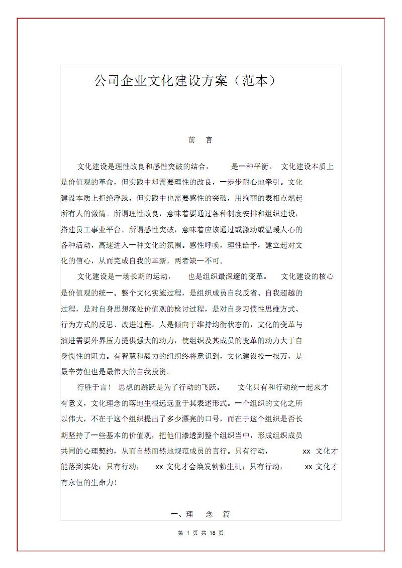 公司企业文化建设方案(图文).pdf