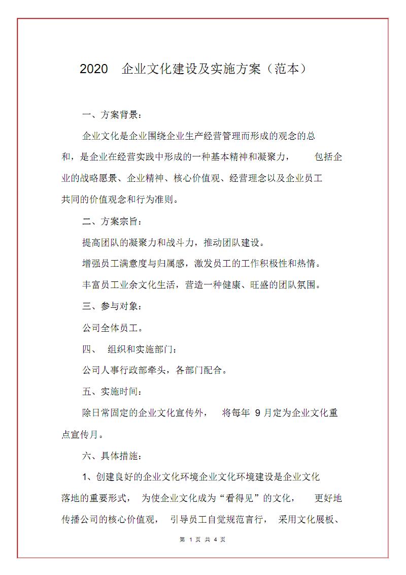 2020企业文化建设及实施方案(范本).pdf