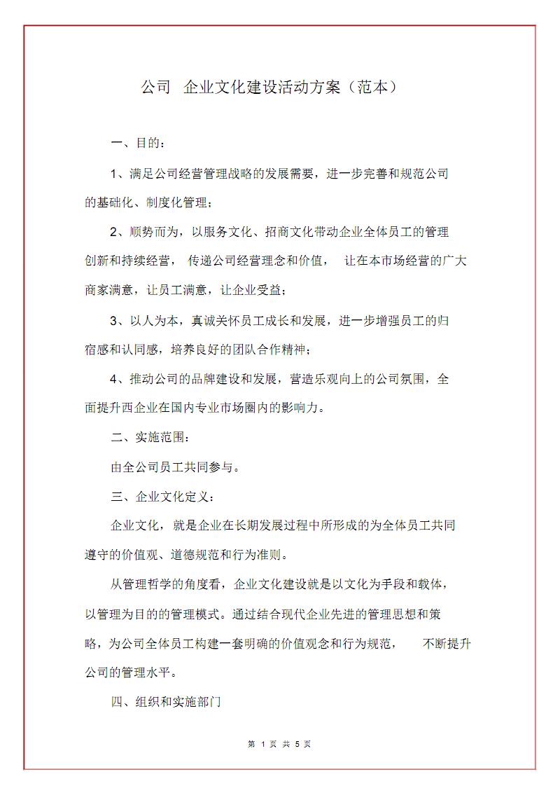 公司企业文化建设活动方案(范本).pdf