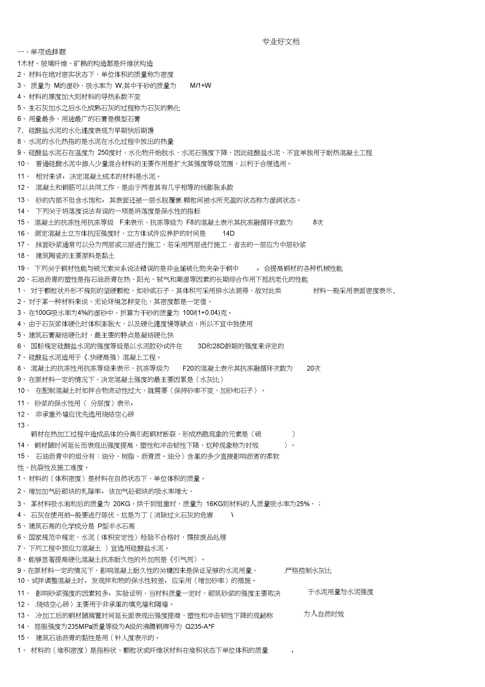 2015年电大建筑构造复习资料小抄微缩直接打印版.docx