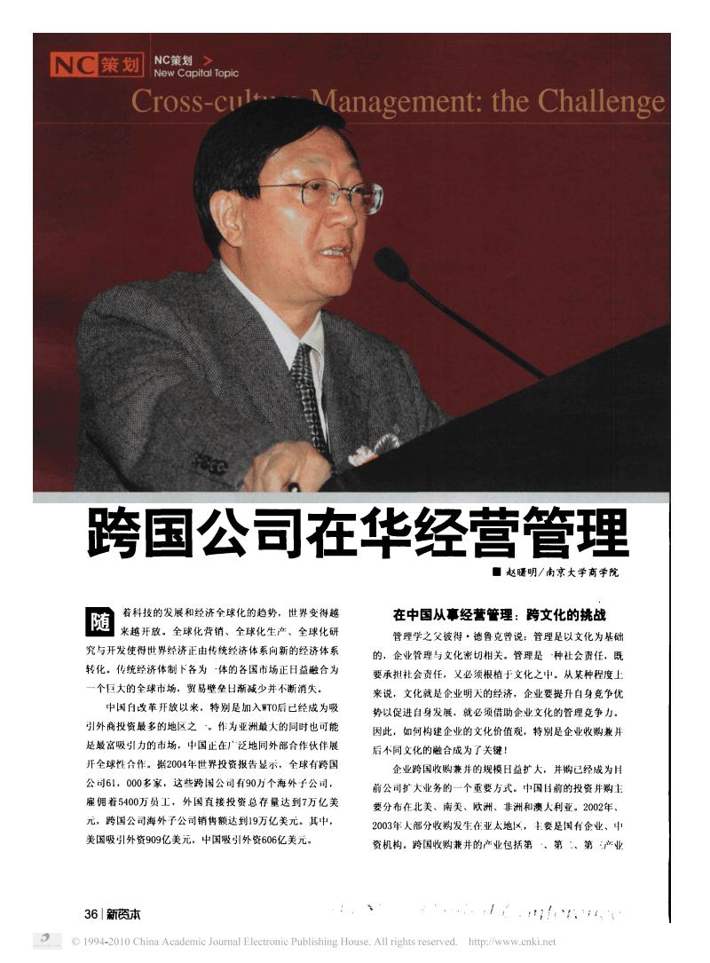 跨国公司在华经营管理面临的挑战_跨文化管理.pdf