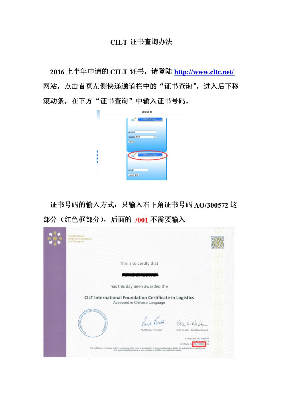 CILT证书查询办法.doc