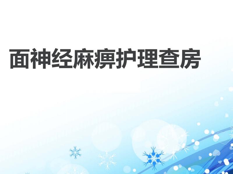 面神经麻痹护理查房【中医康复科】ppt课件.pdf