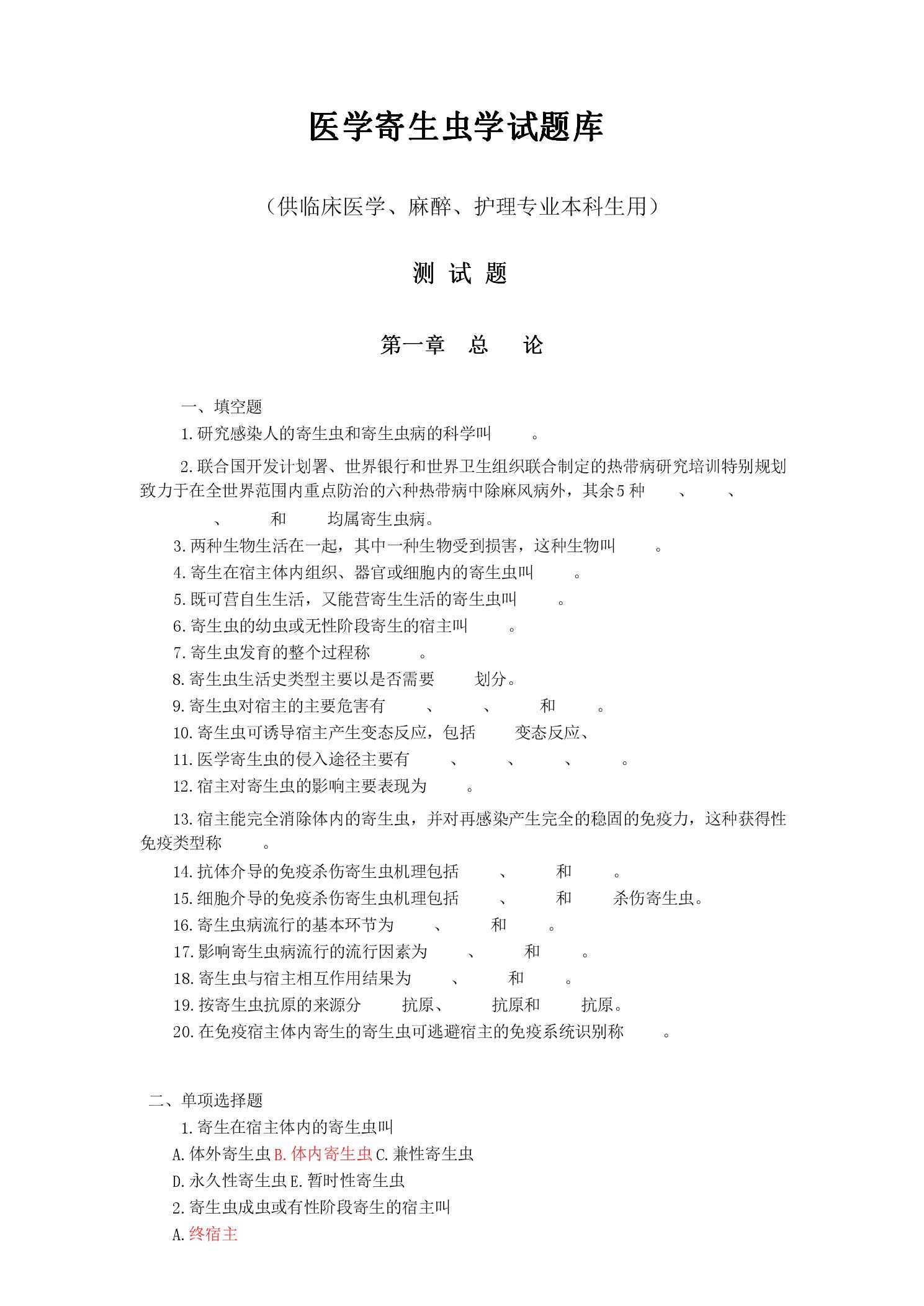 医学寄生虫学试题库.docx