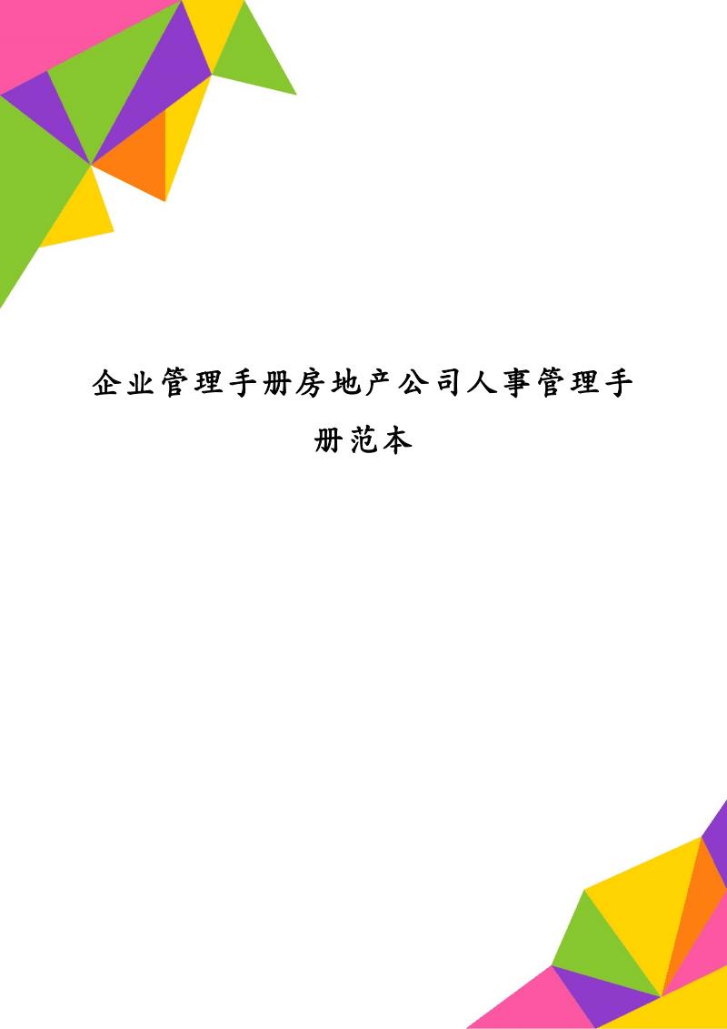 企业管理手册房地产公司人事管理手册范本.pdf