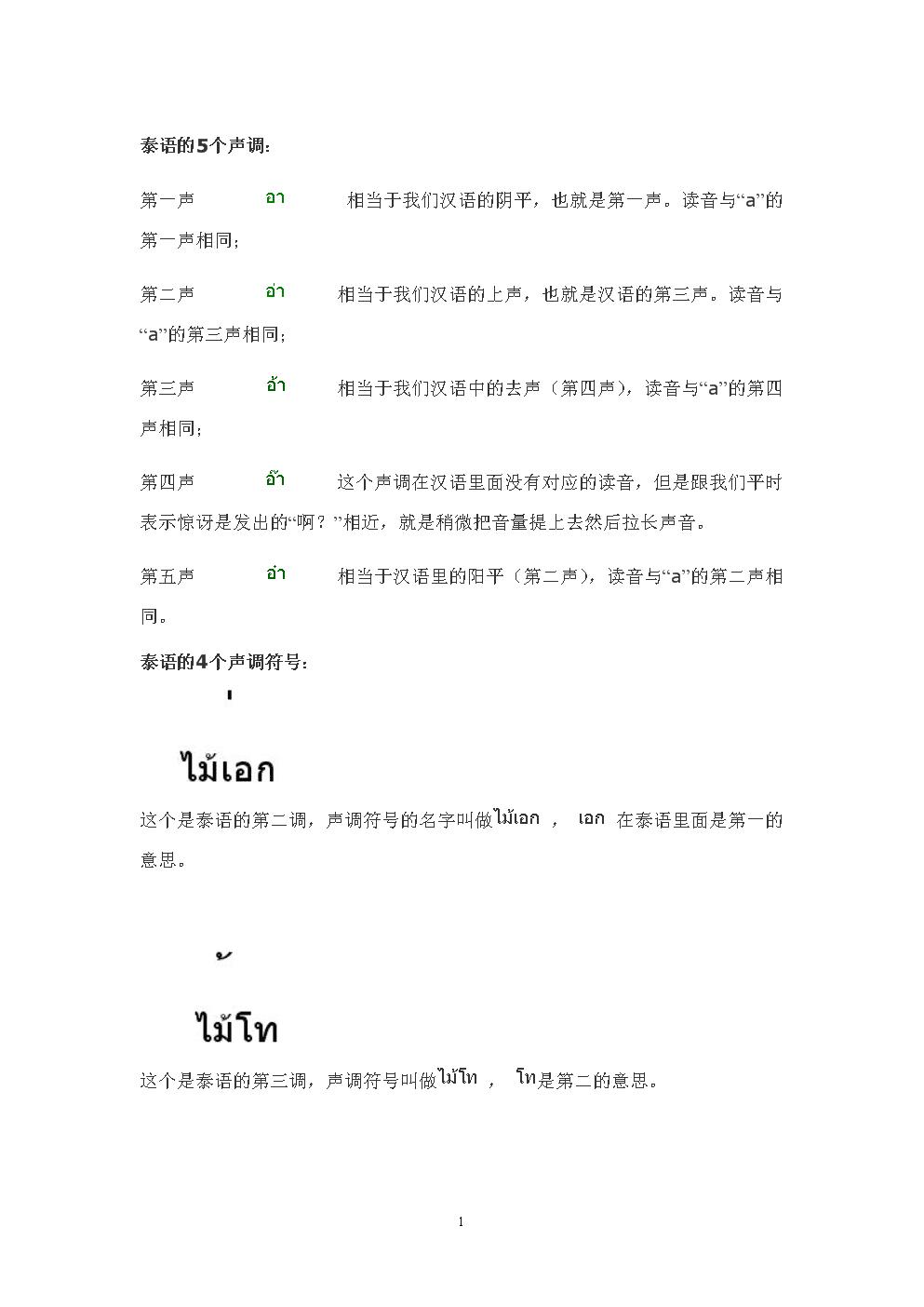 泰语的5个声调以及四个声调符号.doc