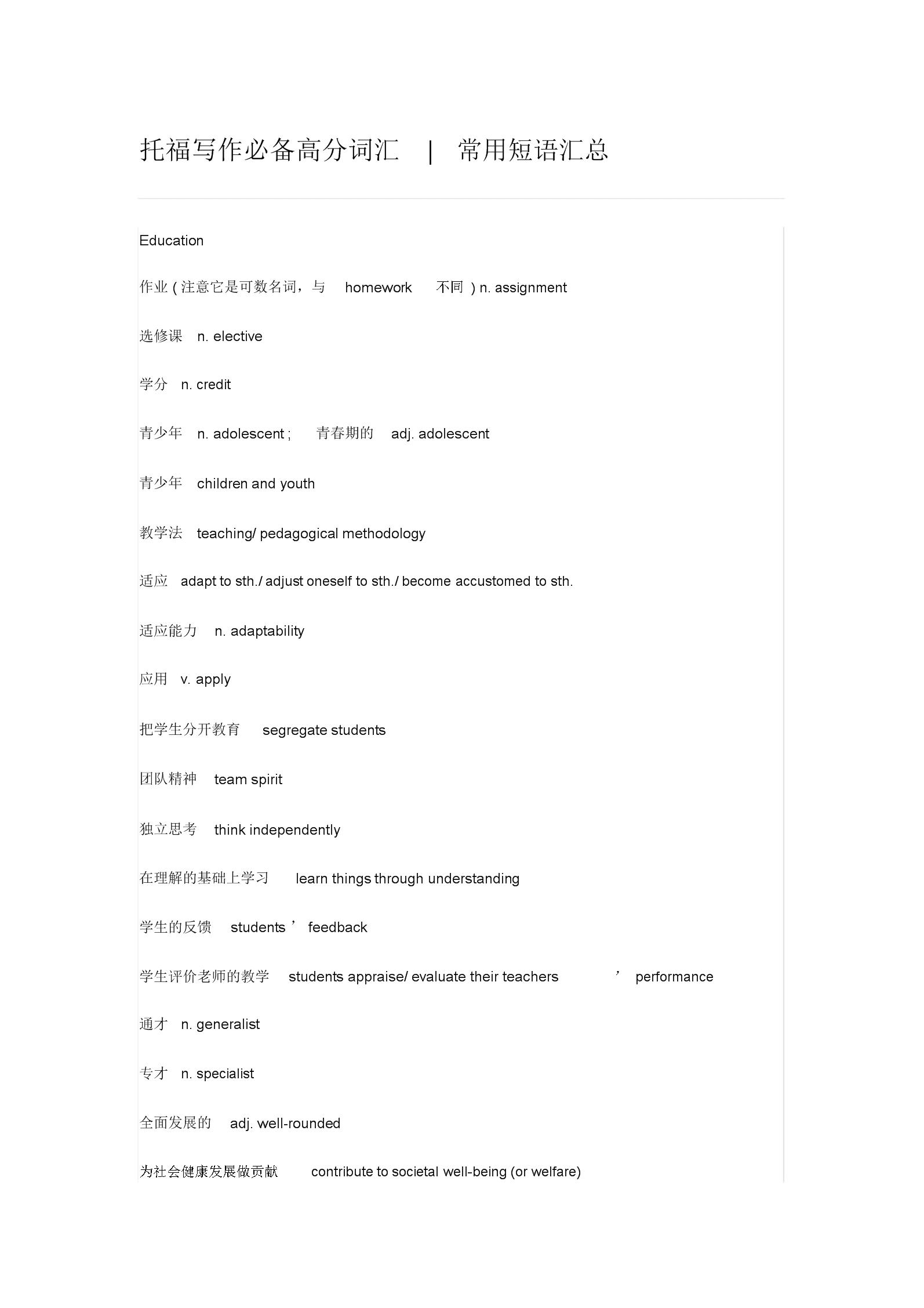 (完整版)托福写作必备高分词汇常用短语汇总.doc