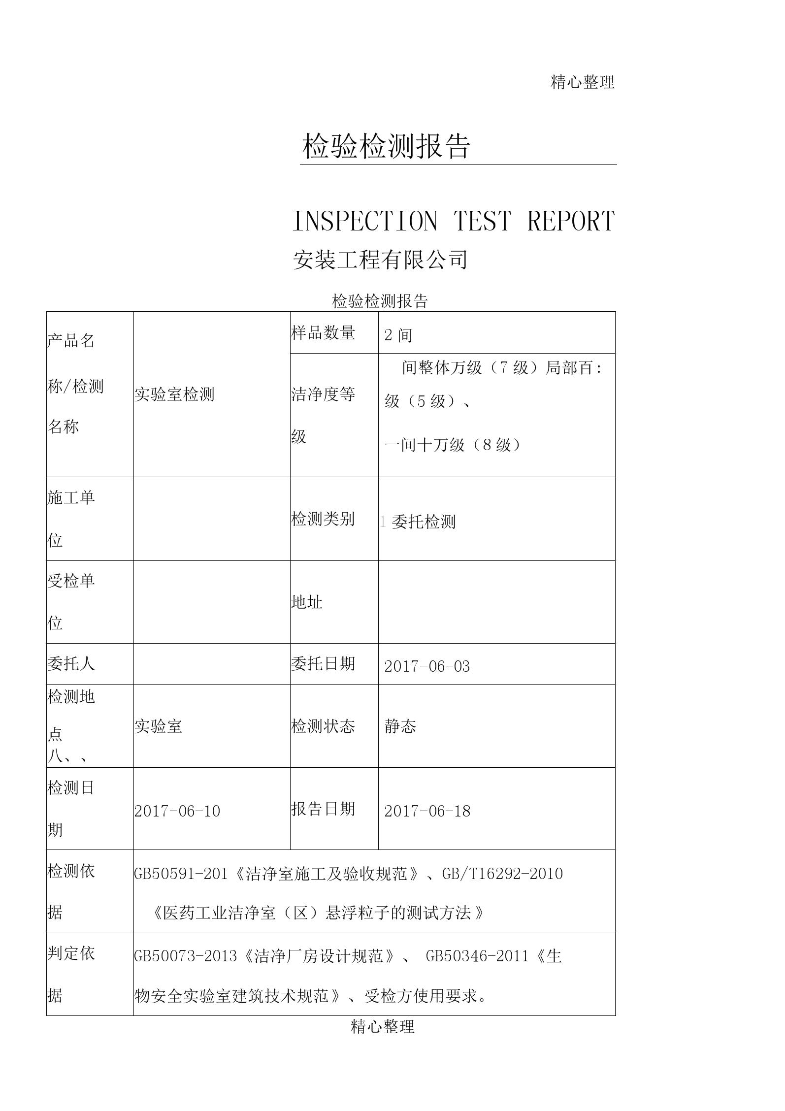 实验室洁净度自检验检测报告模板格式.docx