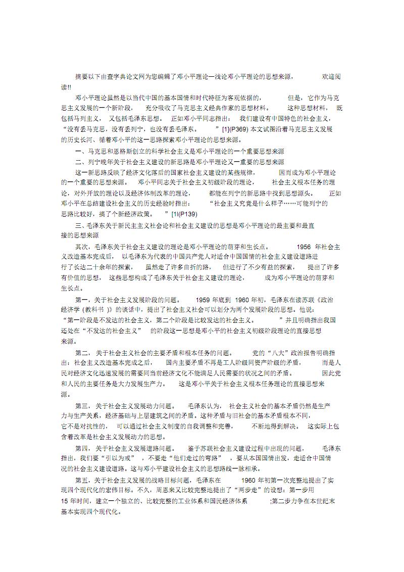 浅论邓小平理论的思想来源.pdf
