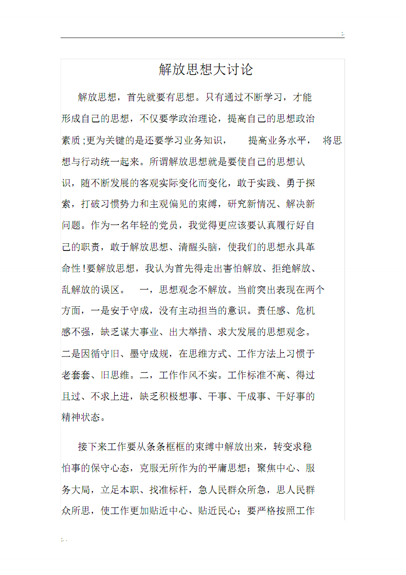 解放思想大讨论(2).pdf