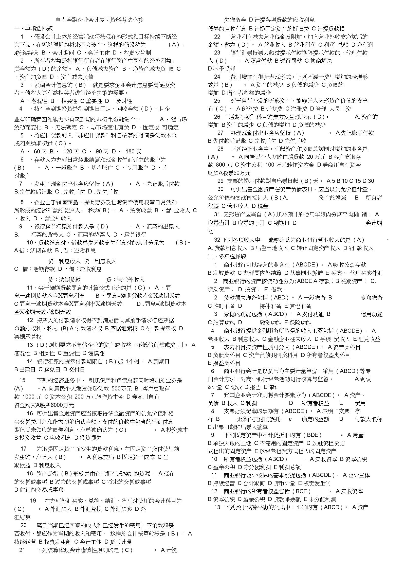 2015年电大金融企业会计期末重点复习资料考试小抄.docx