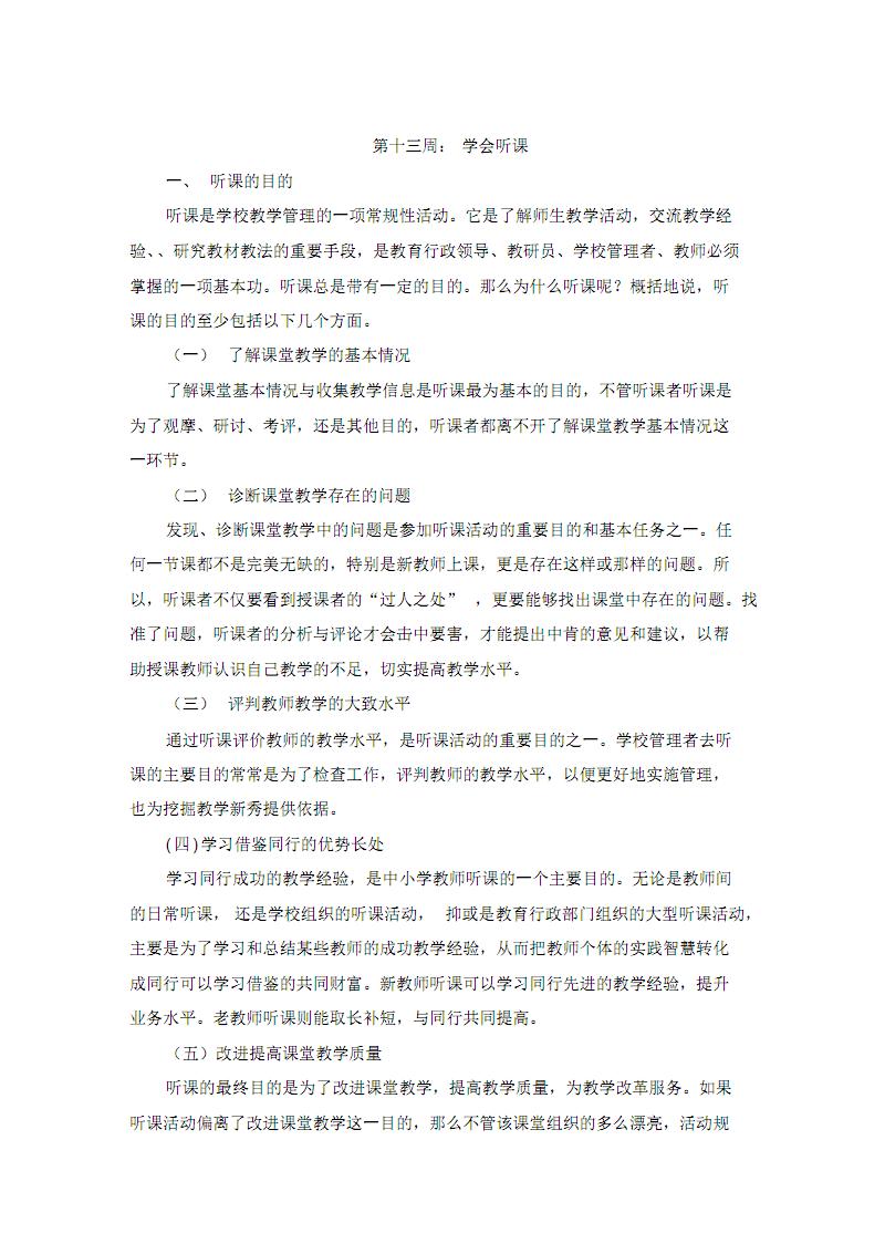 业务学习内容.pdf