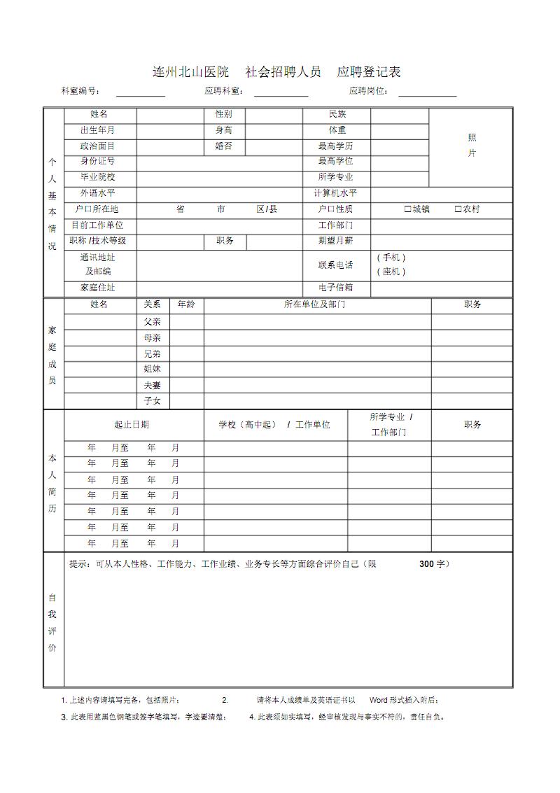 医院招聘简历.pdf