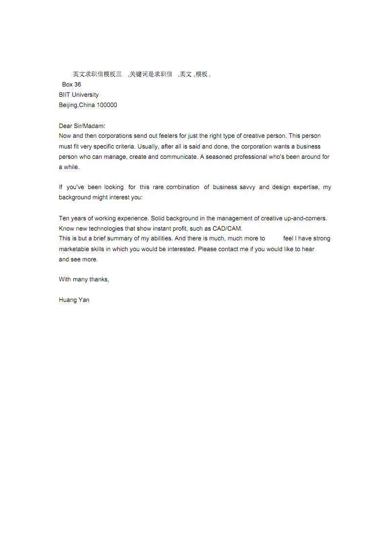 英文求职信模板三.pdf
