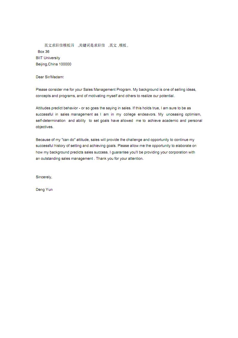 英文求职信模板四.pdf
