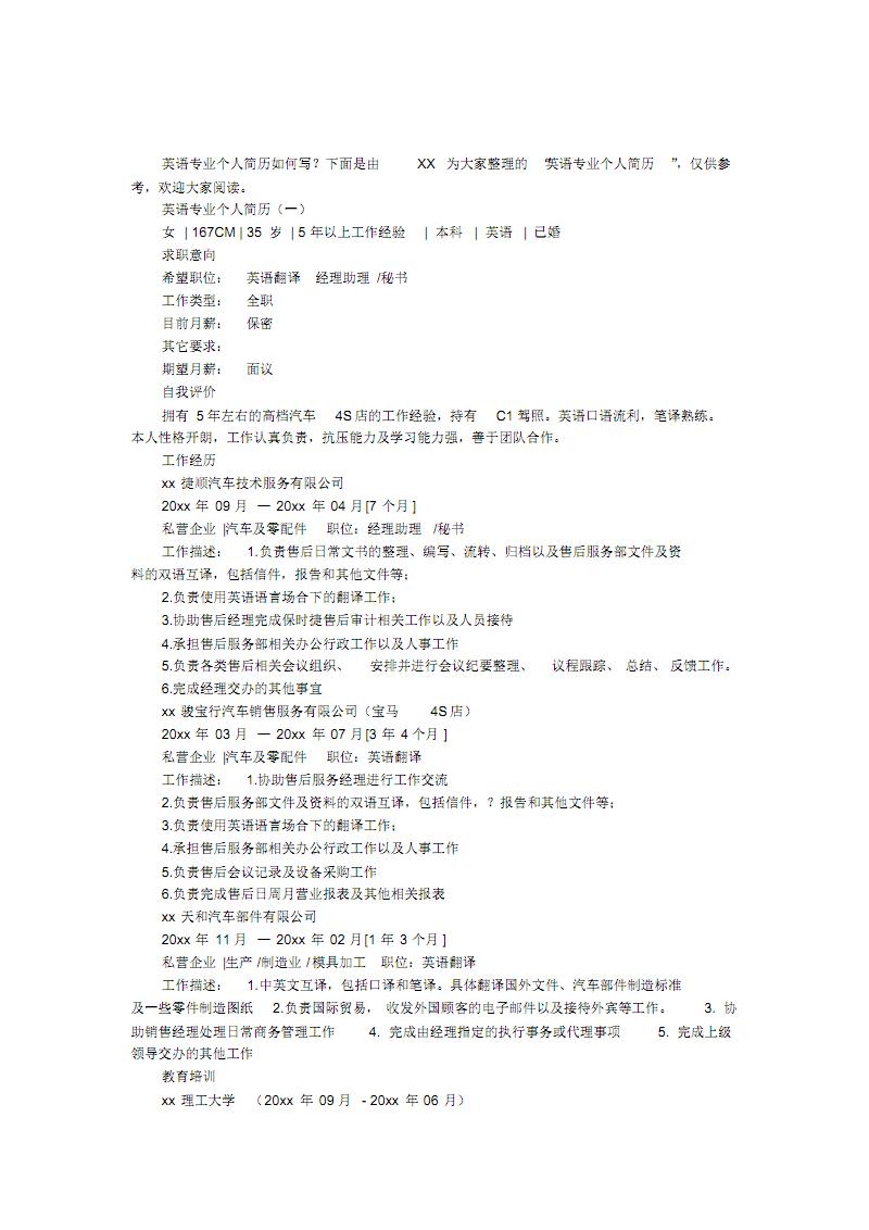 英语专业个人简历.pdf