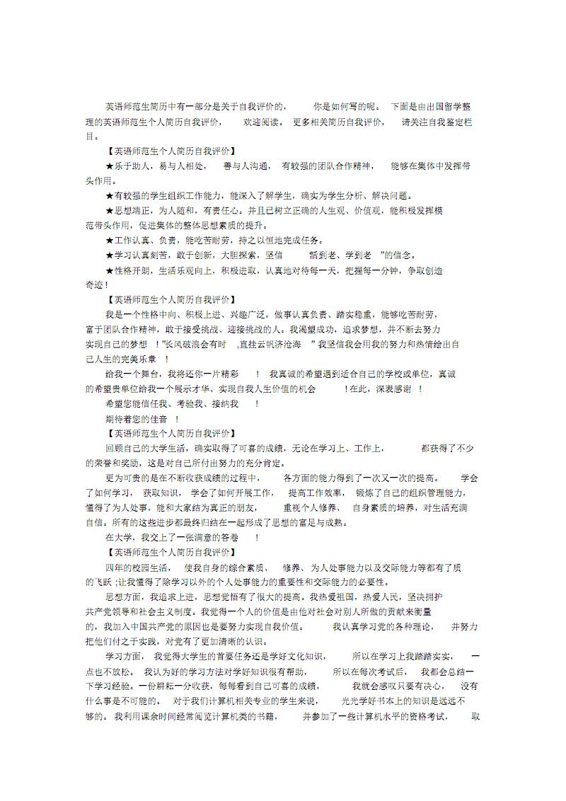 英语师范生个人简历自我评价.pdf