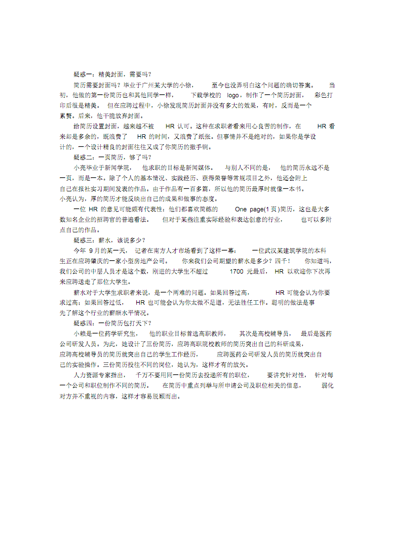 解开简历技巧的四大疑团.pdf