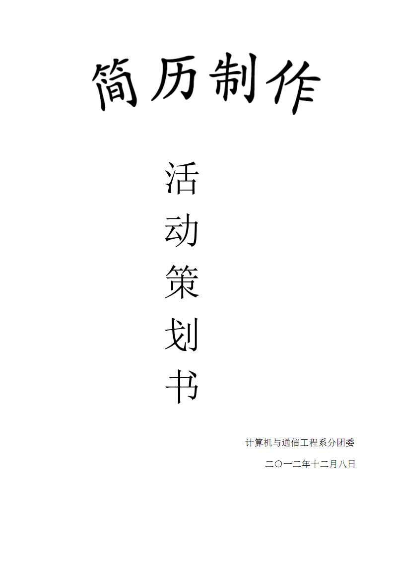 大学生简历制作大赛活动策划方案.pdf