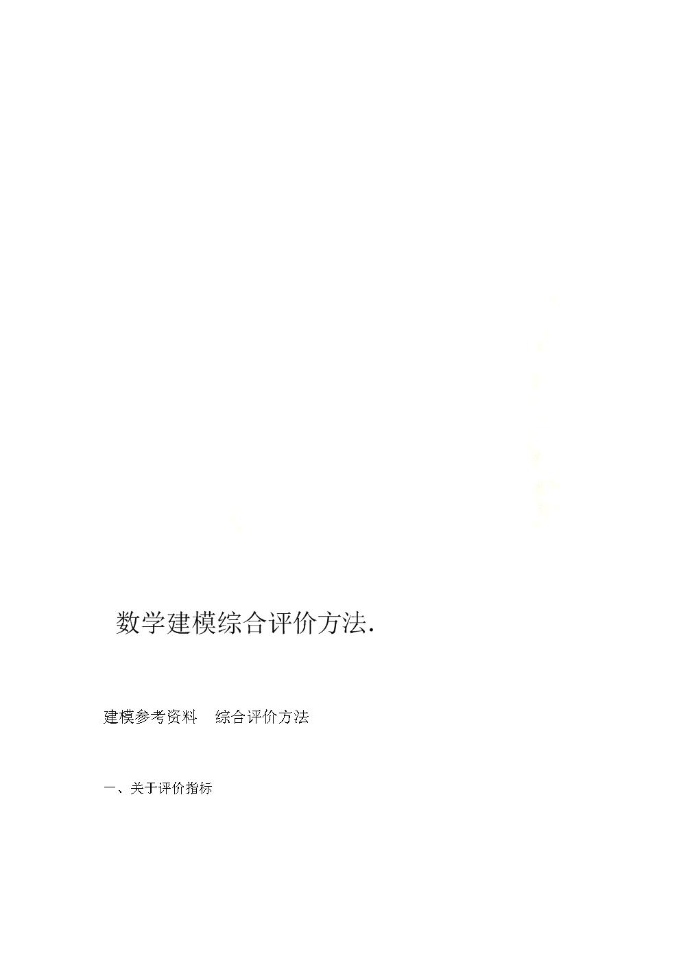 数学建模综合.doc
