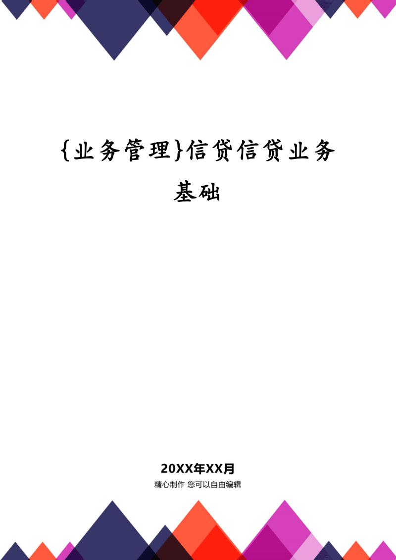 {业务管理}信贷信贷业务基础.pdf
