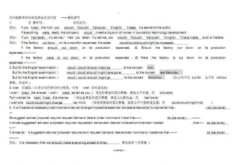 四六级翻译部分涉及语法点及句型 .pdf