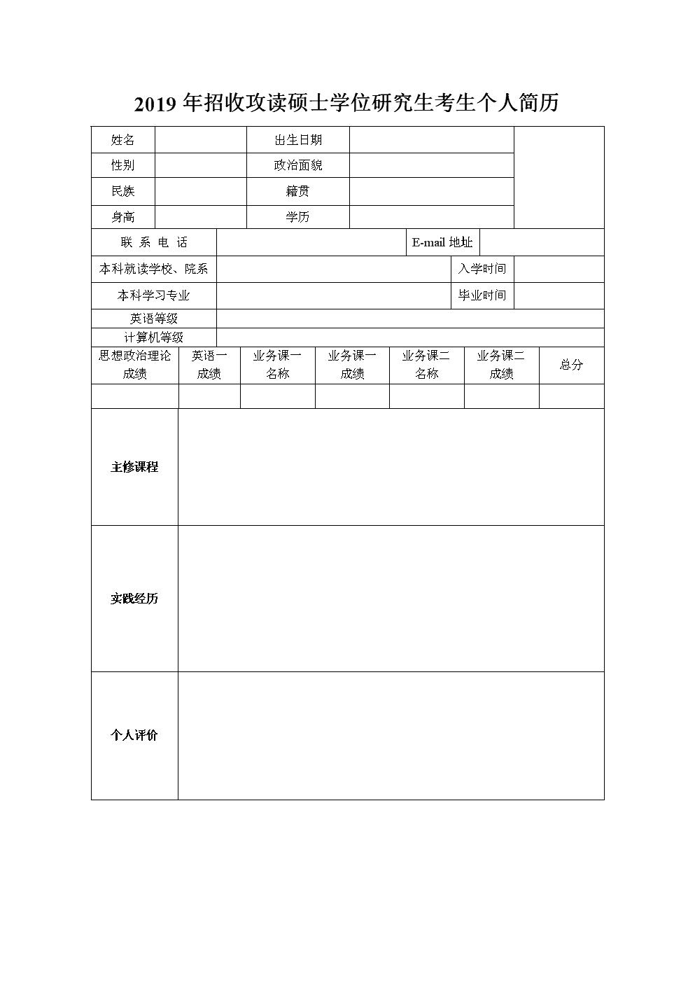 2019年研究生考研复试面试简历模板.doc