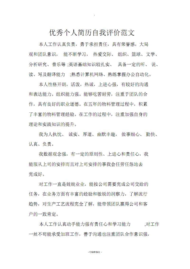 优秀个人简历自我评价范文 .pdf