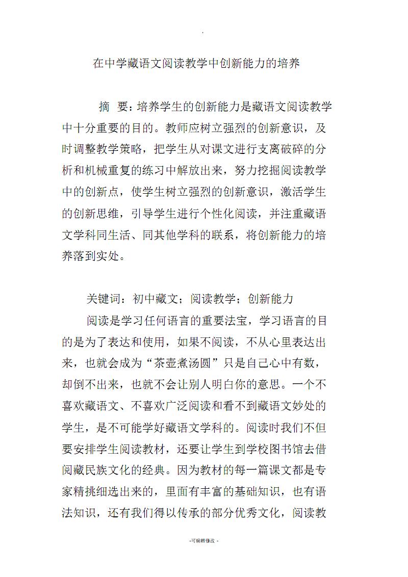在中学藏语文阅读教学中创新能力的培养 .pdf